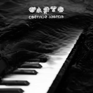 BARTO - 00 - Svetloe Zavtra
